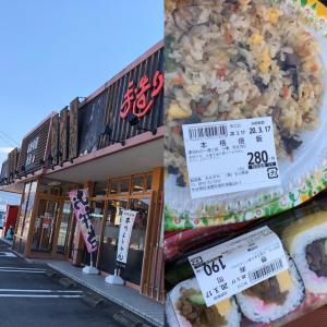 大分県.玖珠町 切株山の帰りに【おかずや】