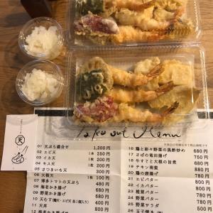 福岡市早良区 テイクアウト利用【米粉 天ぷら工房天】