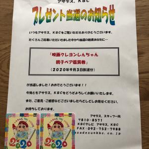 当選♩映画クレヨンしんちゃん親子ペア鑑賞券
