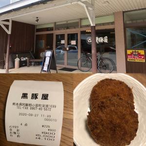 熊本県.阿蘇郡 キャンプ帰りに【揚げたてメンチカツ】