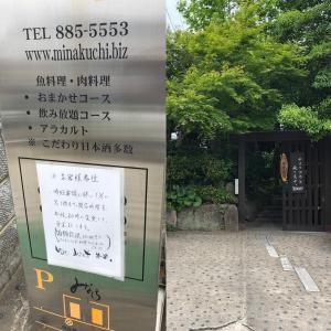 福岡県 西区 美味しい和食屋さん【旬や みなくち】