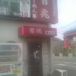吉兆ラーメン餃子ライスセット