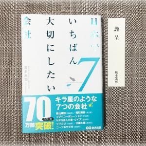 日本でいちばん大切にしたい会社 第7巻が発売されました