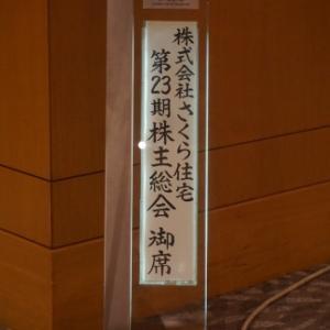 第23期株主総会