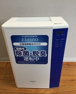 ジアイーノ(ziaino)/次亜塩素酸水の力で空間を除菌・脱臭