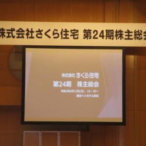 第24期株主総会