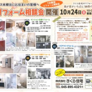 10/24(日)グリーンテラス本郷台 秋のリフォーム相談会