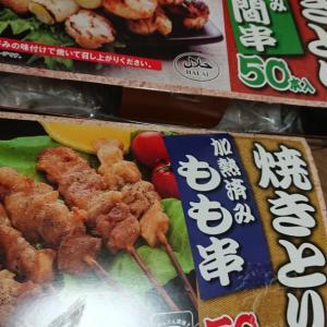 業務スーパーで大量焼き鳥