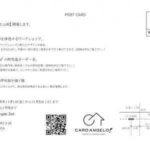 『 森田と山田 vol.2 』滋賀・カーロアンジェロ