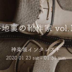 路地裏の靴作家 vol.17・神楽坂インタレスト