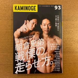 KAMINOGE 93