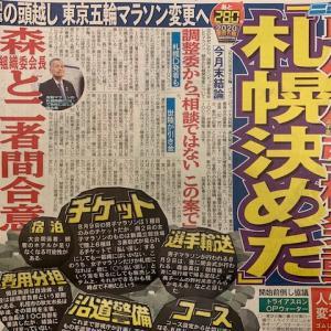 マラソンと競歩は北海道開催?