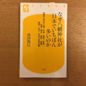 島田裕巳「なぜ八幡神社が日本でいちばん多いのか」