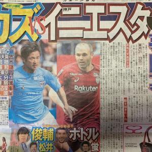 湘南vs浦和で2020シーズン開幕!!