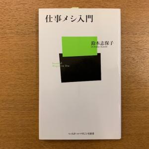 鈴木志保子「仕事メシ入門」