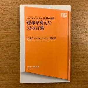 NHKプロフェッショナル制作班「運命を変えた33の言葉」
