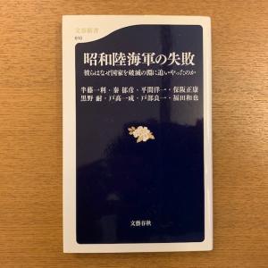 昭和陸海軍の失敗