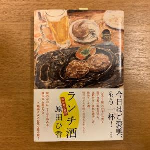 原田ひ香「ランチ酒 おかわり日和」