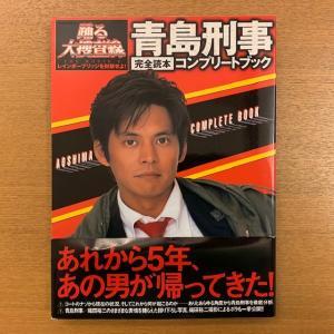 青島刑事完全読本コンプリートブック