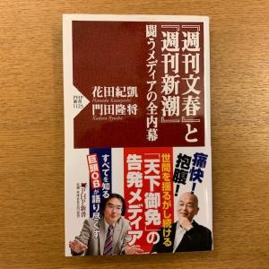 花田紀凱、門田隆将「週刊文春と週刊新潮」
