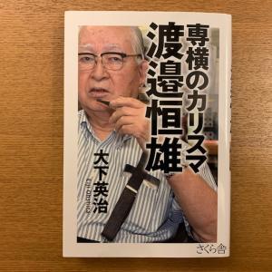大下英治「専横のカリスマ 渡邉恒雄」