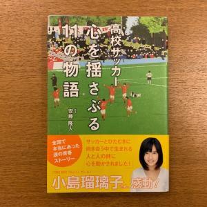 安藤隆人「高校サッカー 心を揺さぶる11の物語」