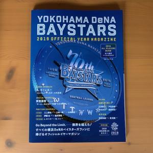横浜DeNAベイスターズ  2019オフィシャルイヤーブック