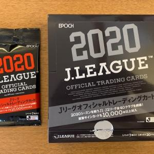 2020Jリーグオフィシャルトレーディングカード
