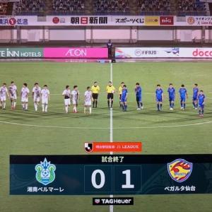 湘南vs仙台@ShonanBMWスタジアム平塚(リモートマッチ)
