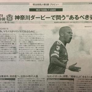 今日は横浜FM戦