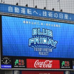 横浜DeNAvs巨人4回戦@横浜スタジアム(観戦)