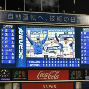 横浜DeNAvs東京ヤクルト6回戦@横浜スタジアム(観戦)