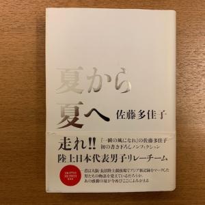 佐藤多佳子「夏から夏へ」