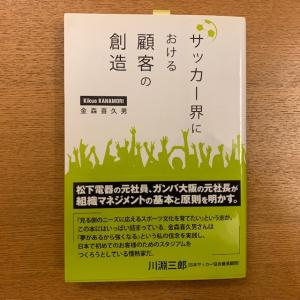 金森喜久雄「サッカー界における顧客の創造」