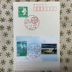 小型印・戦国ワンダーランド滋賀びわ湖@近江八幡郵便局
