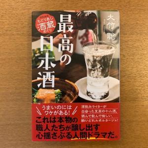大竹聡「最高の日本酒 関東厳選 ちどりあし酒蔵めぐり」