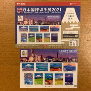 特印・日本国際切手展2021