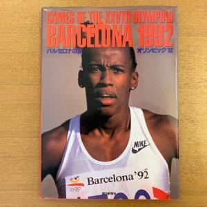 バルセロナの夏 オリンピック'92