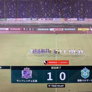 広島vs湘南@エディオンスタジアム広島(DAZN観戦)