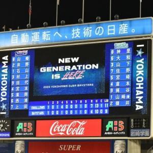 横浜DeNAvs東京ヤクルト12回戦@横浜スタジアム(観戦)