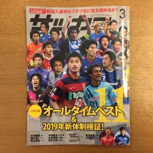 月刊サッカーマガジン3月号