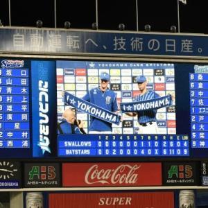 横浜DeNAvs東京ヤクルト13回戦@横浜スタジアム(観戦)