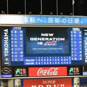 横浜DeNAvs東京ヤクルト15回戦@横浜スタジアム(観戦)