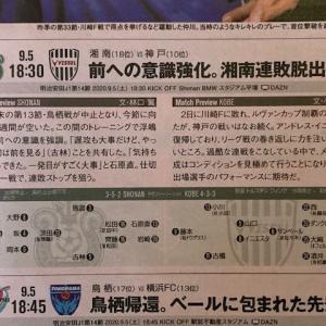 今日は神戸戦