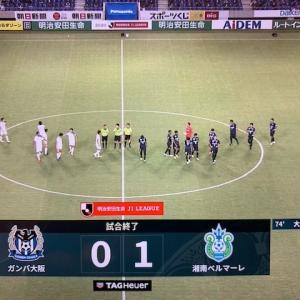 G大阪vs湘南@パナソニックスタジアム吹田(DAZN観戦)