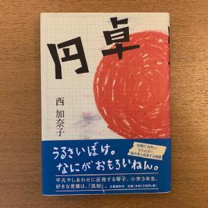 西加奈子「円卓」