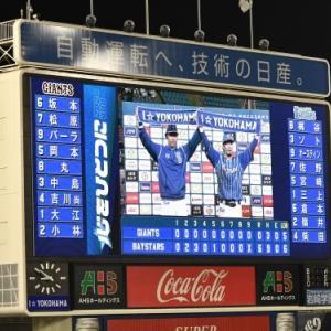 横浜DeNAvs巨人13回戦@横浜スタジアム(観戦)