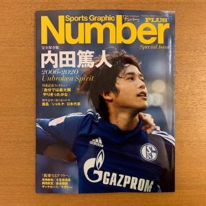 Number PLUS 内田篤人