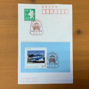 小型印・阪堺電車開業120周年@浪速日本橋東郵便局