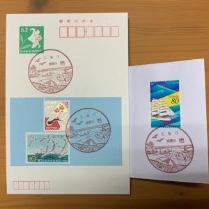 風景印・岩郵便局